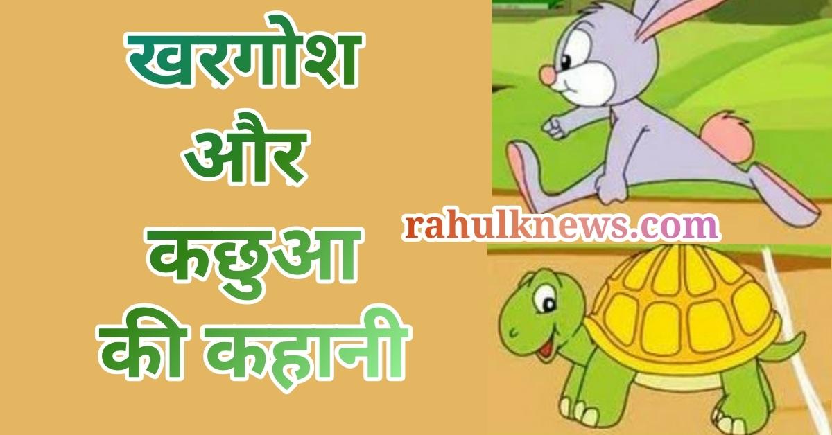 Rabbit And Tortoise Story In Hindi