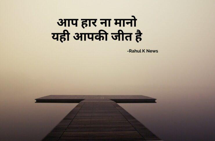 Good Morning Suvichar | Good morning quotes in Hindi | सुप्रभात सुविचार हिंदी